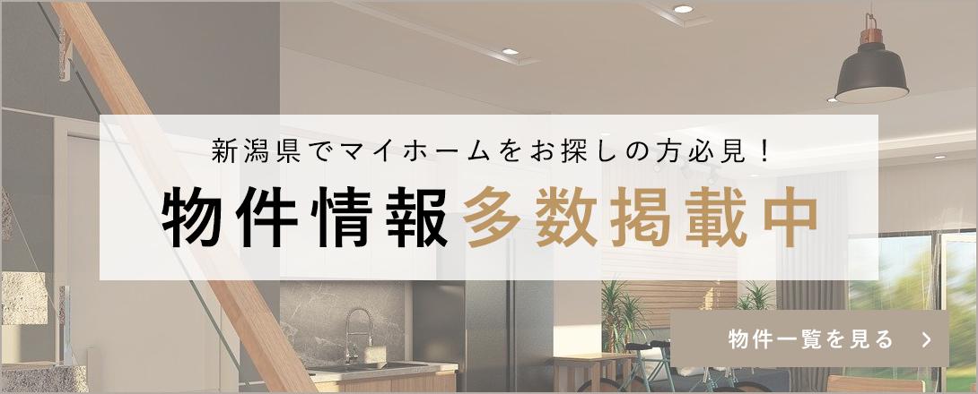 新潟でマイホームをお探しの方必見!物件情報多数掲載中!